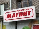 «Магнит» соболезнует семье скончавшейся блокадницы