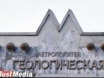 Полиция на40 минут перекрыла станцию метро «Геологическая» из-за забытого пакета набанкомате