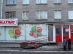 Прокуратура Петербурга потребовала закрыть «Магнит», из-за которого умерла блокадница