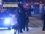 Угроза взрыва вКопенгагене неподтверлилась
