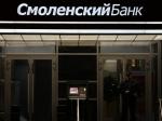 Бывший председатель «Смоленского банка» задержан вМоскве