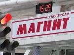 ВЕкатеринбурге заминировали все магазины сети «Магнит»