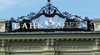 ВКазани из-за сообщения обомбе эвакуировали все филиалы банка «Аверс»