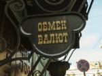 ВМоскве закрыли 10 нелегальных обменников