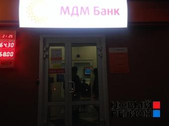ВЕкатеринбурге ограбили офис МДМ-банка