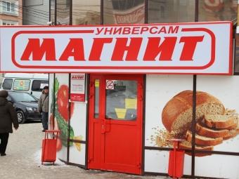 Директору «Магнита» предъявлено обвинение