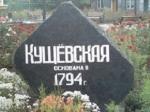 В Кущевской обнаружена вторая банда