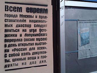 На здании еврейской организации в Москве появилась фашистская надпись