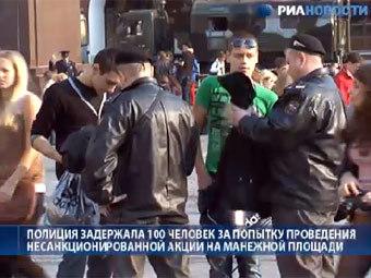 Задержанные на Манежной площади отделались профилактическими беседами