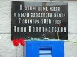 На пистолете убийц Политковской нашли ДНК женщины