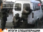 НАК заявил о ликвидации амира Ингушетии