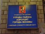 """Арестован начальник аппарата столичной управы """"Аэропорт"""""""