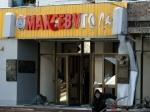 Очередной взрыв в центре Макеевки на Украине