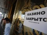 Прокуратура Санкт-Петербурга закрыла очередное игорное заведение