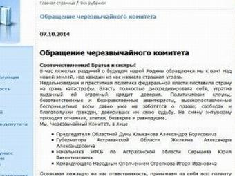 На сайте облдумы хакеры опубликовали заявление о выходе астраханского региона из России