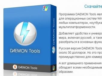 Скачайте Daemon Tools 2015 для Windows. Get-daemon.com