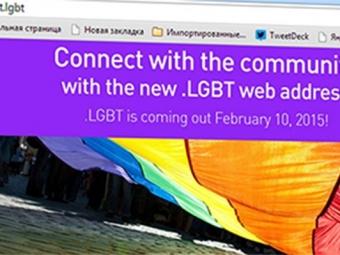 ЛГБТ-сообщество решило обособиться вСети