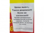 Такси вМоскве работает вштатном режиме— Департамент транспорта