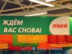 Сеть гипермаркетов «О
