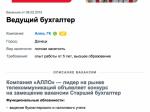 Украинская компания «АЛЛО» ищет сотрудников сознанием «законодательства ЛНР иДНР»