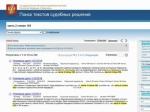 Верховный суд РФ запустил в тестовом режиме сервис поиска судебных решений