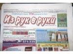 Газета «Изрук вруки» небудет издаваться вМоскве