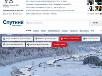 «Ростелеком» инвестирует впоисковик «Спутник» до800 млн рублей в2015 году— СМИ