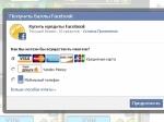 Sophos назвала Facebook самой уязвимой для хакерских атак