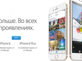 Продажи iPhone вРоссии увеличились несмотря нарост цен