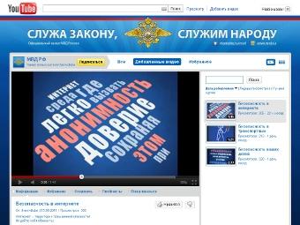 МВД РФ запустило официальный канал на YouTube