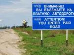 Программу скидок для платных дорог запустим клету 2015 года— Сергей Кельбах