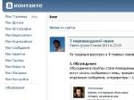 Придуман новый способ взлома аккаунтов «ВКонтакте»