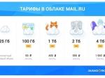 ВОблаке Mail.Ru появилась возможность увеличить объем хранилища