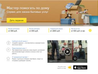Жители Екатеринбурга могут заказать «мужа начас»