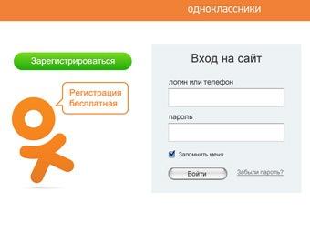 """Доступ к контенту """"Одноклассников"""""""