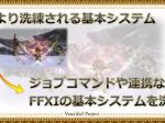 Square Enix готовит новую jRPG для консолей