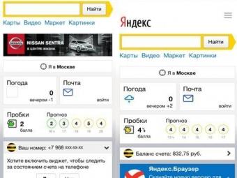 Абоненты «Билайна» смогут пополнить баланс наглавной странице Яндекса