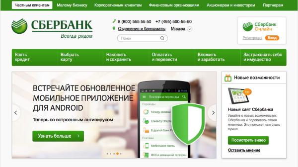Сбербанк перевел свой сайт нановую технологическую платформу