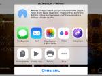 Вышло обновление iOS без иконки шеринга вTwitter