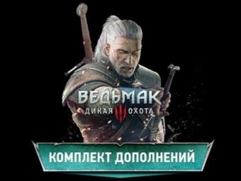 Для Witcher 3 выйдут два крупных дополнения