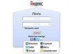 В «Яндекс» можно будет входить посредством посторонних аккаунтов