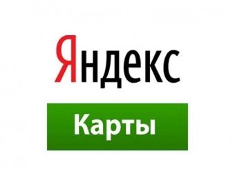 «Яндекс.Карты» обновили интерфейс