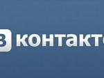 «ВКонтакте» работает сперебоями третий день подряд