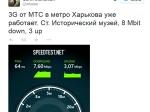 Вхарьковской подземке появился 3G-интернет