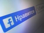 Facebook объяснила слежку занепользующимися соцсетью пользователями