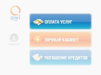 QIWI отменяет комиссию за пополнение карт Связного Банка