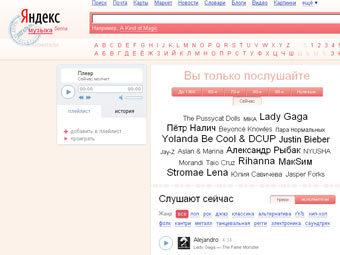 Сервис «Яндекс.Музыка» будет заниматься рекламой