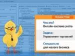 «Большая птица» даст быстро обмениваться информацией с электронными магазинами