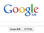 Китай на год продлил лицензию Google