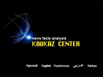 Сайт «Кавказ-Центр» признан экстремистским